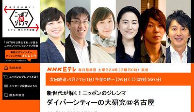 NHK Eテレ「ニッポンノジレンマ」に副センター長の髙嶋が登場!!