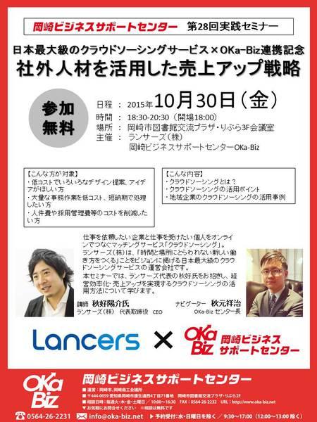 第28回実践セミナー・日本最大級のクラウドソーシングサービス×OKa-Biz連携記念『社外人材を活用した売上アップ戦略』