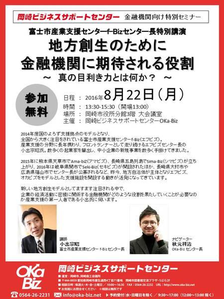 富士市産業支援センターf-Bizセンター長特別講演 『地方創生のために金融機関に期待される役割』