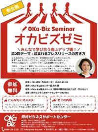 みんなで学び合うオカビズゼミ:「読まれるプレスリリース」11/26に開催します。講師は髙嶋副センター長!