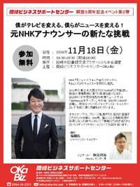 【開設3周年記念イベント第2弾】~僕がテレビを変える、僕らがニュースを変える!~ 元NHKアナウンサーの新たな挑戦 2016/09/27 10:00:00