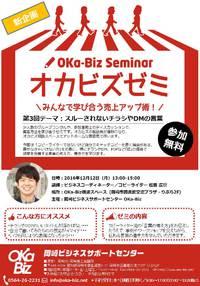 みんなで学び合うオカビズゼミ:「スルーされないチラシやDMの言葉」12/12(月)に開催します。講師は松田広宣です!