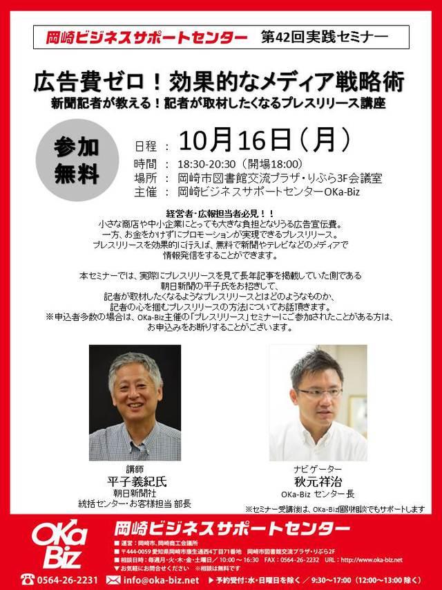 【10/16セミナー情報】新聞記者が教える!記者が取材したくなるプレスリリース講座