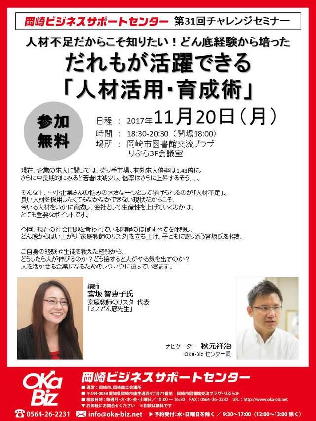 【お詫び】オカビズ11/20セミナー開催中止のお知らせ