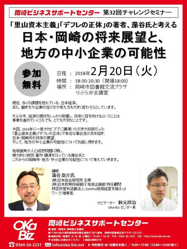 【好評受付中!】2月20日藻谷浩介氏「日本・岡崎の将来展望と、地方の中小企業の可能性」セミナー