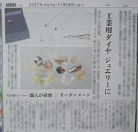 中日新聞に掲載されました/北川ダイヤモンド工業さん