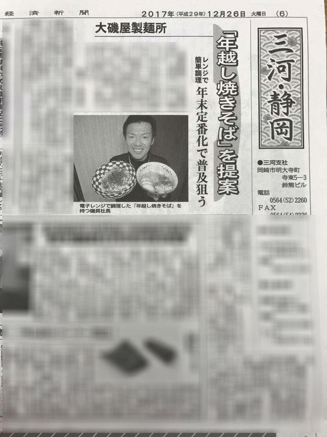 【メディア掲載】大磯屋製麺所さん自慢の焼きそばの新しい食べ方