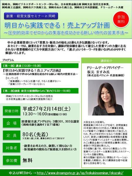 日本政策金融公庫×OKa-Biz共催セミナー開催!!『明日から実践できる!売上アップ計画』