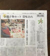 蒲郡の「ウオリンピック金銀セット」中日新聞にドドンと掲載! 2018/03/01 13:24:03
