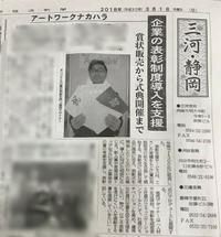3/1中部経済新聞にアートワークナカハラさん掲載!