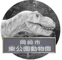 「ジュラシックワールドよりスゴイ・・・」愛知に住んでいるなら一度は『岡崎市東公園動物園』に行くべきだと思う4つの理由
