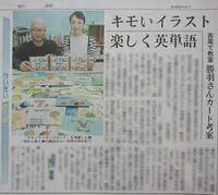 キモい英単語カードその名も「キモタン」が西尾市で誕生!お子さんが楽しく学べるおもしろ商品のご紹介!