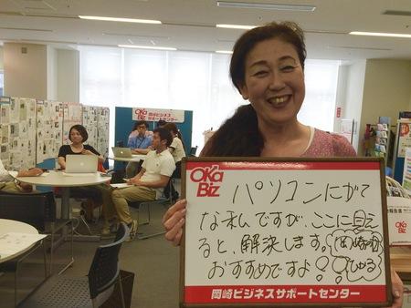 岡崎市で25年 不動産事業 を営む「岡崎の母」こと、林ひかるさんにお越しいただきました