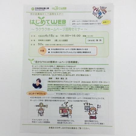 お知らせ* 「はじめてWEB ~ ラクラクホームページ活用セミナー ~」(主催:日本政策金融公庫)
