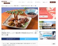 OKa-Bizサポートの三河お土産トリオ、IDENTITY名古屋に掲載されました!