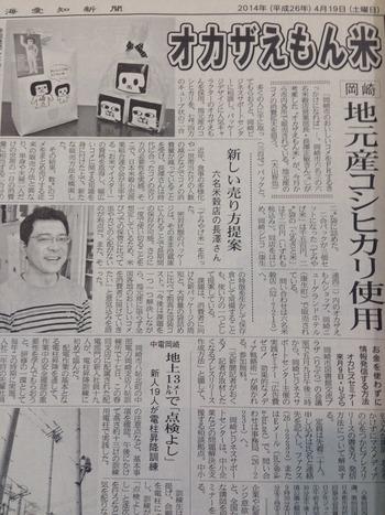 六名米穀店の新商品「オカザえもん米」、またまたメディアに登場!!