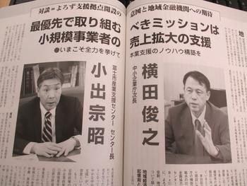 近代セールス6月号にf-Biz小出センター長がっ!!