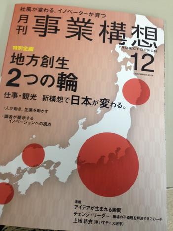 【メディア掲載】月刊 事業構想12月号・OKa-Bizセンター長秋元インタビュー