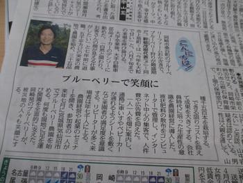 ブルーベリーファームおかざきの畔柳さんが中日新聞に!