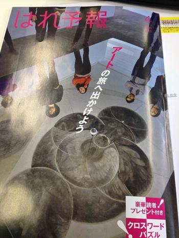 【メディア掲載】しんきんカード会員向け情報誌「はれ予報」4月号に掲載!!
