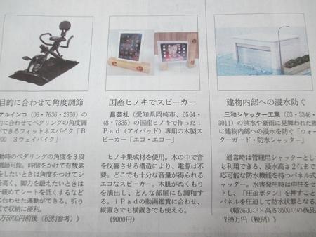 昌芸社 稲葉さんのオリジナル商品「エコ・エコー」が、日経MJに掲載されました!