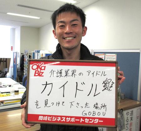 介護のアイドル・ごぼう先生が東海テレビ「みんなのニュースOne」で紹介されました!