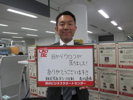 \ 相談者さんの生の声をお届けします /株式会社ヨシノ印刷 吉川さん