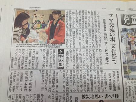 【メディア掲載】ママユメ若林さんのイベント「ママの文化祭」が開催。中日新聞西三河版に掲載されました!