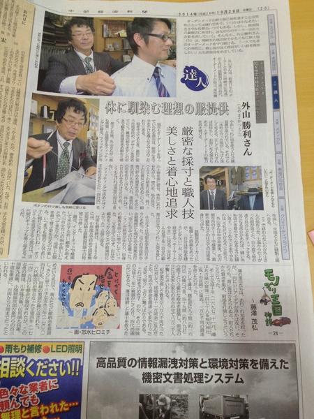 【メディア掲載】テーラーとやまの外山さんが中部経済新聞の「達人」コーナーに登場!
