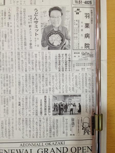 【メディア掲載】岡崎給食さんの「むらさき麦うどん」が「岡崎まぜ麺」代表として「全国ご当地うどんサミット」に参戦!
