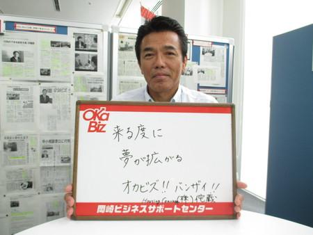 「一生に1回の家づくりを後悔させたくない」株式会社侘蔵 杉田社長の家づくりコンシェルジュサービス