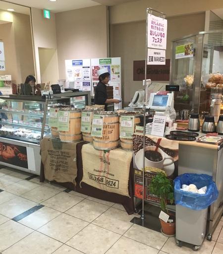 「おいしいものフェスタ」(岡崎信用金庫x西武百貨店)で大好評!自家焙煎コーヒーの豆蔵さん