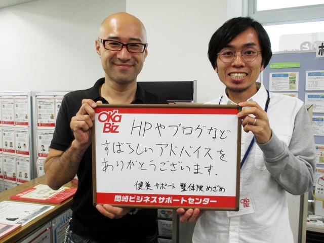 岡崎を日本一健康な街に!「整体院めざめ」の鮫島真一郎さん 開業からサポートしています