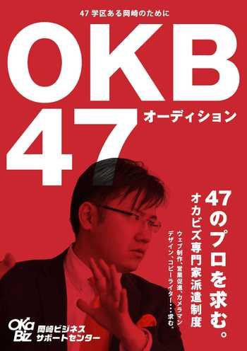 【メディア掲載】OKa-Biz専門家派遣制度・相談員募集プロジェクト『OKB47オーディション』