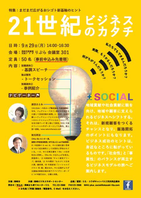 【OKa-Biz共催セミナー】ソーシャルビジネスセミナーを開催します