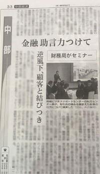 秋元が、東海財務局主催のセミナーで講師をさせていただきました