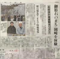 朝日新聞に掲載!/渡辺石材店さん「石のまち岡崎ディープなツアー」