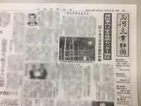 アジアクリエイトさん「建設業向け安全体感装置」、7/4中部経済新聞に掲載!