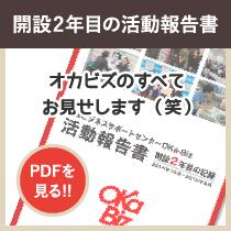 目標比327%(相談件数)「行列ができる相談所」OKa-Bizの2年目の活動報告書がリリースされました!
