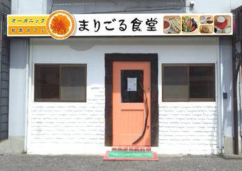 オーガニックカフェまりごる食堂オープン!!