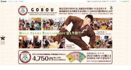 \ 素敵なコラボレーション /GOBOU(ごぼう)先生 × デイ・サービス青空さん