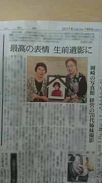 ホタルヤ「生前遺影撮影サービス」7/5中日新聞に掲載!