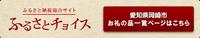 岡崎市:ふるさと納税の新たな返礼品を募集中!