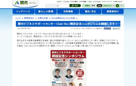 いよいよ、7/20 岐阜県関市にSeki-Biz(セキビズ)がオープンします!