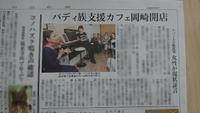 ゴスペルエイド・フォー・アジア「バディカフェ」2017年6月13日の中日新聞に掲載されました!