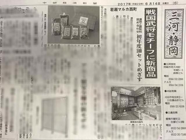 岩瀬マルカ西町「秀吉戦飯」 6/14中部経済新聞に掲載されました!