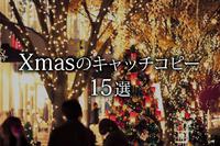 これはもう言葉のイルミネーション!センスが光るクリスマスのキャッチコピー15選★