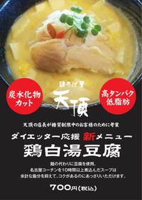岡崎市のラーメン店「鶏そば屋天頂」の糖質制限用新メニュー「鶏白湯豆腐」