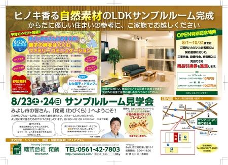侘蔵の杉田さんとにこにこおやこtakumiの青山さんによるコラボイベント開催へ!