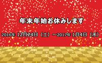 【年末年始休業のお知らせ】12月24日(土)~2017年1月4日(水)お休みします